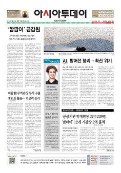 아시아투데이 ASIATODAY 1면. 20140124(금)