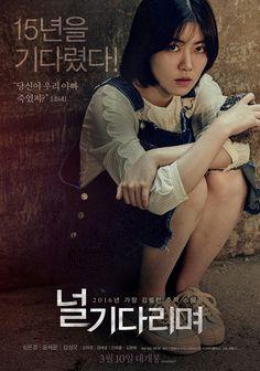 #널기다리며 #movie #korea