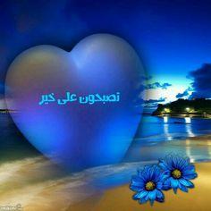صباح الخير  وتصبحون ع خير أحلام سعيده أحبتي