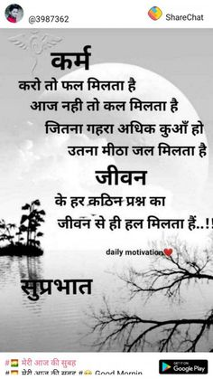 Quotes and Whatsapp Status videos in Hindi, Gujarati, Marathi Good Morning Hindi Messages, Good Morning Motivational Messages, Beautiful Morning Quotes, Positive Good Morning Quotes, Hindi Good Morning Quotes, Good Thoughts Quotes, Motivational Picture Quotes, Good Morning Texts, Good Morning Inspirational Quotes