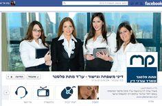 """אנו רוצים לברך את משרדה של עו""""ד מתת פלסנר לדיני משפחה וגישור על הצטרפותו לחוג לקוחותינו.  אז מה עשינו פה עד כה ? - שידרוג ומתיחת פנים לעמוד, התאמת כפתורים לשפה המיתוגית של הלוגו וניהול קמפיין מודעות.    מוזמנים להצטרף לעמוד של עו""""ד פלסנר - קליק לעמוד:  http://on.fb.me/kuAk47"""