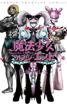The Incomplete Manga-Guide - Manga: Magical Girl of the End