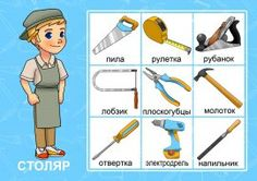1 million+ Stunning Free Images to Use Anywhere Russian Language Learning, Learn Russian, Free To Use Images, Kids And Parenting, Kindergarten, Family Guy, Activities, Woodworking, Games