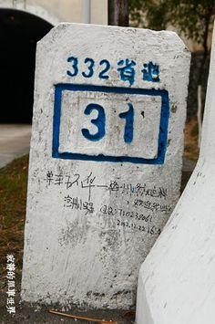 寂靜的單車世界: 單車環中國第128日 青溪鎮到梅州市