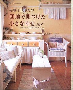 毛塚千代さんの団地で見つけた小さな幸せ―Welcome to my country house (私のカントリー別冊)   毛塚 千代 http://www.amazon.co.jp/dp/4391622149/ref=cm_sw_r_pi_dp_0a1kub0T27KAC