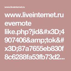 www.liveinternet.ru evernote like.php?jid=4907406&tok=87a7655eb830f8c6288fa53fb73d2c04&pid=361805397&backurl=http: