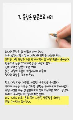 강원국 교수의 글쓰기 비법 10가지 Good Sentences, Writing Skills, Life Advice, Drawing Tips, Famous Quotes, Cool Words, Life Lessons, Helpful Hints, Quotations