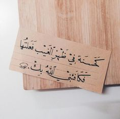 Beautiful Arabic Words, Arabic Love Quotes, Love Quotes For Him, Poetry Quotes, Words Quotes, Me Quotes, Qoutes, Sweet Words, Love Words