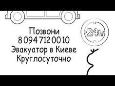 Эвакуатор Киев | 0947120010 | Круглосуточно - YouTube