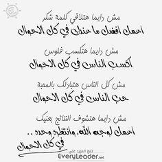 في كل الاحوال ..  شاهد وتابع المزيد على  http://EveryLeader.net  #اقوال #القيادة #الادارة #النجاح #كل_قائد #عربي #تحفيز #تطوير  #EveryLeader #Leadership #inspiration #motivated #successquotes #motivation #quotes #follow #instaquote #learn #dreambig #love #instagood #development #inspiring #action #leader #Arabic #work #instadaily #business #picoftheday