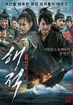 Pirates (2014) +