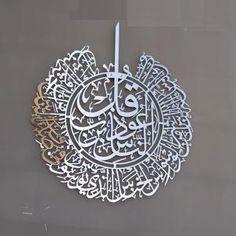 Large Metal Wall Clock, Metal Wall Art Decor, Islamic Decor, Islamic Wall Art, Diy Wedding Backdrop, Ramadan Decorations, Islamic Calligraphy, Art Store, Photo Wall Art