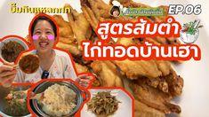Thai Cooking, Meat, Chicken, Food, Essen, Meals, Yemek, Eten, Cubs