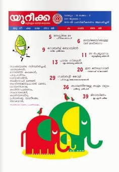 Worksheets Small Short Stories In Malayalam Written pin by kambikuttan dr on malayalam stories pinterest magazine novels short story poem essay etc online read