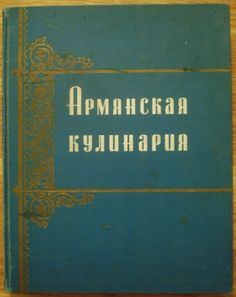 Armenian heritage on pinterest armenian recipes for Armenian cuisine cookbook