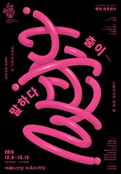 Cross-cut 2015 2015 Performance Identity Design Client Korea National Contemporary Dance Company Art Directed by Jin Jung Co-worked. Art Design, Book Design, Cover Design, Layout Design, Typo Poster, Typographic Poster, Graphic Design Posters, Graphic Design Typography, Korean Design
