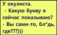 Ideas For Funny Texts Humor Jokes Funny Quotes For Kids, Love Quotes Funny, Funny Text Pictures, Funny Relationship Status, Funny Love Story, Humour And Wisdom, Russian Humor, Funny School Memes, Funny Humor