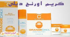 طريقة استخدام كريم اورنج ديلي على البشرة Cream Orange