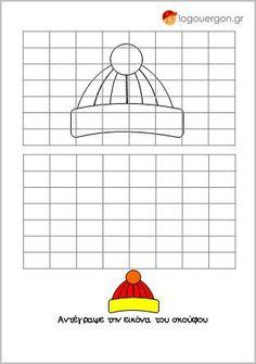 """Αναπαραγωγή σχεδίου σκούφου σε πλέγμα--Μια διασκεδαστική εργασία που βοηθάει τα παιδιά να αρχίσουν να σχεδιάζουν εικόνες και σχέδια σε πλέγμα γραμμών-τετραγώνων ,συγκεντρώνοντας την προσοχή τους και ελέγχοντας καλύτερα το μολύβι. Παρατηρούμε την σχεδιασμένη εικόνα του σκούφου στο επάνω μέρος της σελίδας και την αντιγράφουμε στον κενό """"πίνακα"""" του κάτω μέρους , μετρώντας παράλληλα και τα τετραγωνάκια για να υπάρχει η ίδια κλίμακα και στα δύο σκίτσα."""