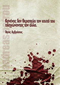 Το ήξερες; Wisdom Quotes, Book Quotes, Words Quotes, Wise Words, Life Quotes, Sayings, Life In Greek, Special Words, God Loves Me