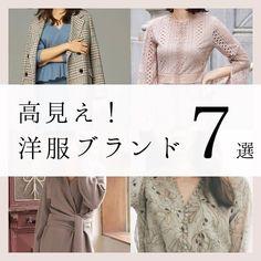 4MEEE editor'sはInstagramを利用しています:「\プチプラで、いい女見えしよ!/    気温はすっかり秋!お洋服の衣替えをする季節になりました🍁  とはいえ、今年はいつもと違ってそんなにお洋服買わないかも‥。 でも全く買わないのは違うし、プチプラで良さげに見せたい! おしゃれな服も着たいし、でもお財布はあんま…」 Sweaters, Dresses, Instagram, Fashion, Vestidos, Moda, Fashion Styles, Sweater, Dress