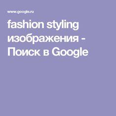 fashion styling изображения - Поиск в Google