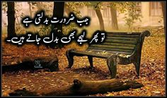 Sad Urdu Poetry For Poetry Lovers: Jab zarorat badlti hy  | sad urdu poetry | fb poet...