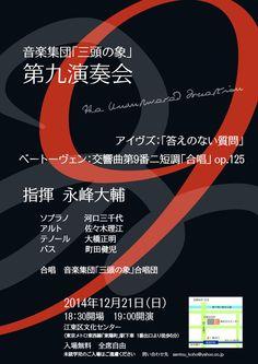 音楽集団「三頭の象」 第九演奏会 - コンサートスクウェア(クラシック音楽情報)