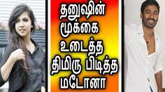 தனுஷின் மூக்குடைத்த மடோனா |Tamil cinema News|Latest News|Madona|DhansuhIn This Video Shown Tamil Cinema Famous Actgress Madona Insulting Tamil Cinema Top Actor Dhanush தனுஷின் மூக்குடைத்�... Check more at http://tamil.swengen.com/%e0%ae%a4%e0%ae%a9%e0%af%81%e0%ae%b7%e0%ae%bf%e0%ae%a9%e0%af%8d-%e0%ae%ae%e0%af%82%e0%ae%95%e0%af%8d%e0%ae%95%e0%af%81%e0%ae%9f%e0%af%88%e0%ae%a4%e0%af%8d%e0%ae%a4-%e0%ae%ae%e0%ae%9f%e0%af%8b%e0%ae%a9/