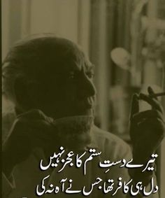 The sensitivity and delicacy of human emotions are well-explained through poetry. It is said that happiness is short-lived and momentary but sadness remains Iqbal Poetry, Sufi Poetry, Urdu Love Words, Love Poetry Urdu, Urdu Quotes, Poetry Quotes, Qoutes, Quotations, Urdu Poetry Ghalib