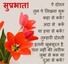 Good Morning Hindi Messages, Morning Wishes For Her, Good Morning Wishes Quotes, Good Morning Massage, Morning Prayer Quotes, Hindi Good Morning Quotes, Good Night Messages, Morning Greetings Quotes, Night Quotes