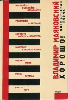 "Cover for ""Good!"" by Vladimir Mayyakovsky, Artist: (Lazar Markovich) El Lissitzky (Russian-Jewish, Modern Graphic Design, Graphic Design Posters, Typography Design, Photomontage, Vladimir Mayakovsky, Design Bauhaus, Alexander Rodchenko, Russian Constructivism, Russian Avant Garde"
