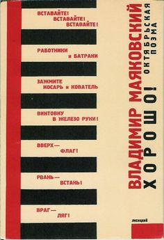 Cover for 'Good!' by Vladimir Mayyakovsky - El Lissitzky