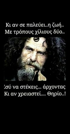 Greek Quotes, Wise Quotes, Book Quotes, Funny Quotes, Wisdom Thoughts, Life Thoughts, Big Words, Great Words, Unique Quotes