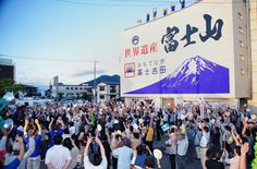 CONGRATULATIONS to Japan's Most Revered Mountain in gaining UNESCO Cultural World Heritage status on June 22, 2013!!! Photo from Japan Times ... Full Article ... http://www.japantimes.co.jp/news/2013/06/23/national/mount-fuji-named-world-heritage-site/#.UcZ9_mt5mSM