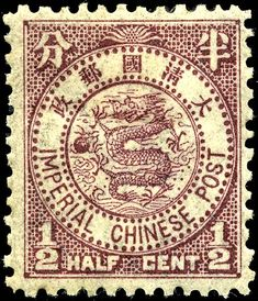 Lithograph of a 1/2 cent Chinese imperial dragon postage stamp of 1897.
