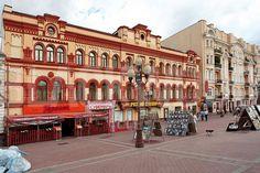 Улица Арбат, Москва, Россия