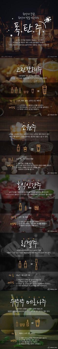 술자리에서 인기 만점, 환상의 맛 폭탄주[인포그래픽] #alcohol / #Infographic ⓒ 비주얼다이브 무단 복사·전재·재배포 금지