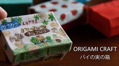 おりがみ1枚でパイの実の箱の作り方。 開け閉めできる箱 【origami tutorial】折り紙工作