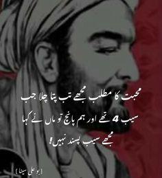 Wise Quotes, Urdu Quotes, Islamic Quotes, Qoutes, Cute Relationship Quotes, Cute Relationships, Heartbreaking Quotes, Urdu Love Words, Sufi Poetry