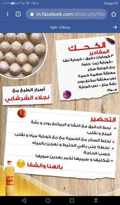 Ph Food Chart, Food Charts, Arabic Food, No Bake Desserts, Cooking Recipes, Sweets, Bread, Cookies, Baking