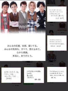 SMAP感謝の直筆メッセージ ファンクラブ内容【限定画像】 – 木村拓哉特集.com