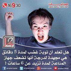 هل تعلم أن نوبة غضب لمدة 5 دقائق هي مجهدة لدرجة أنها تضعف جهاز المناعة لمدة تزيد عن 6 ساعات !.   #صيدليات_محمد_ومحمد #نحن_نعتني_بخدمتك #كل_يوم_معلومة_طبية