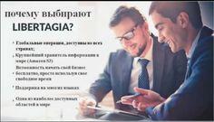 Заработок без вложений: Почему выбирают LibertaGia