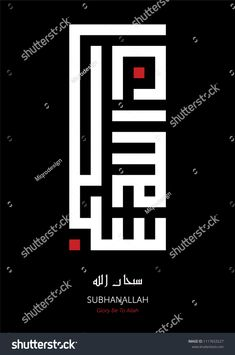 Kufic Calligraphy Subhanallah Glory Be God Stock Vector (Royalty Free) 1117653227 Arabic Calligraphy Art, Arabic Art, Caligraphy, Islamic Wall Art, Turkish Art, Dot Painting, Letter Art, Hypebeast, Paper Art