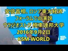 【KSM】安倍首相、ロシア東方経済フォーラムでの演説 ウラジオストク 極東連邦大学 2016年9月2日