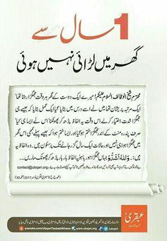 urdu tips and tricks that will be very useful for you Duaa Islam, Islam Hadith, Allah Islam, Islam Quran, Alhamdulillah, Muslim Love Quotes, Beautiful Islamic Quotes, Religious Quotes, Islamic Phrases