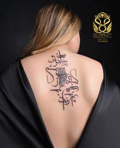 Farsi Tattoo, Calligraphy Tattoo, Text Tattoo, Persian Calligraphy, Tattoo Art, Knee Tattoo, Leg Tattoo Men, Leg Tattoos, Simple Tattoos For Women