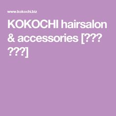 KOKOCHI hairsalon & accessories [ココチ 代官山]