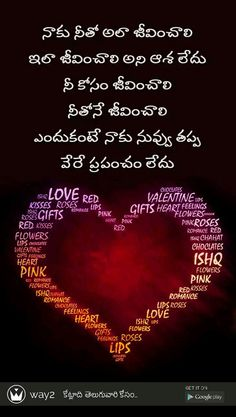 I Miss You Quotes In Telugu Heart Touching Messages Telugu Quotes